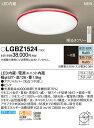 パナソニック天井直付型 LED(昼光色・電球色) シーリングライト リモコン調光・リモコン調色 〜8畳カジュアル ポップ キッズ 子供部屋LGBZ1524