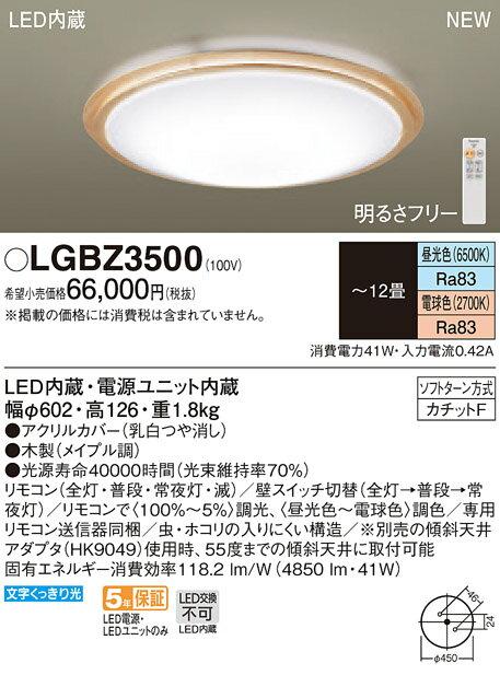 パナソニック天井直付型 LED(昼光色・電球色)シーリングライトリモコン調光・リモコン調色 〜12畳LGBZ3500ナチュラル・シンプル