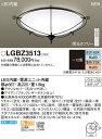 パナソニック天井直付型 LED(昼光色・電球色)シーリングライトリモコン調光・リモコン調色 〜12畳LGBZ3513
