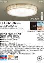 パナソニック天井直付型 LED(昼光色・電球色) シーリングライトリモコン調光・リモコン調色 〜12畳LGBZ3763ナチュラル・シンプル・白木