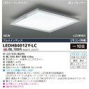 東芝 LEDシーリングライト 《〜10畳》 LEDH84012Y-LC【送料無料!!】