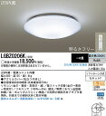 パナソニック LEDシーリングライト昼光色 天井直付型リモコン調光・リモコン調色 〜6畳LGBZ0206K