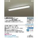 パナソニック天井直付型LED(昼白色)キッチンベースライト32形Hf蛍光灯1灯相当・拡散タイプLGB52030LE1