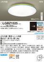 パナソニック天井直付型 LED(昼光色・電球色) シーリングライトリモコン調光・リモコン調色 〜8畳LGBZ1525