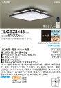 パナソニック天井直付型 LED(昼光色・電球色) シーリングライトリモコン調光・リモコン調色 〜12畳LGBZ3443