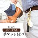 靴べら シューホーン こだわる大人の 靴べら 携帯用 真鍮 ミニ 靴べら ブラス ゴールド (キーリング/キーフック/ナスカン付属)おしゃれメンズ 真鍮製 ギフ...