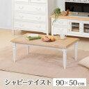 テーブル センターテーブル ローテーブル ホワイト 白