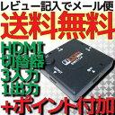 【ポイント10倍 & レビュー記入でメール便送料無料】 HDMIセレクター HDMI切替器 3入力 1出力[フルHD][電源不要][コンパクト][HDCP対応]HDMI 切替器 3:1[即納]【メール便可】