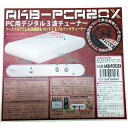 PC用デジタル3波チューナー!USB接続でT○抜き!