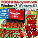 【あす楽】新品 送料無料 東芝 ノートパソコン B453M 本体 Windows7 Windows8.1 dynabook Satellite Toshiba ダイナブック サテライト PB453MNBPR7AA71 Celeron 2GBメモリ テンキー有 win7 win8.1 32bit 64bit【WPS オフィス付き WPS Office付き】