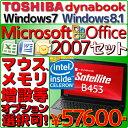 【あす楽】新品 送料無料 東芝 ノートパソコン B453M 本体 win7 Microsoft Office付き 2007 Personal セット Toshiba dynabook Satellite ダイナブック サテライト PB453MNBPR7AA71 Celeron 2GBメモリ テンキー有 Windows7 Windows8.1 64bit【オフィス付き】