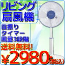 【あす楽】【送料無料】【新品】GREE リビング扇風機 押しボタン式 5枚羽 30cm ブルー SZLF-14B 電源コード 約1.6m リモコン無し