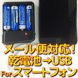 【新品】【メール便可】電池BOX 乾電池 x 4本 - USB 充電器 スマホ 対応 最大700mA出力 単三乾電池 単3乾電池 3灯LEDライト付