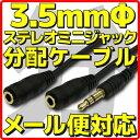 【メール便可】3極 3.5mm イヤホン ケーブル 分岐ケーブル 黒 長さ 約15cm オス-メスx2 ステレオミニプラグ x 1 - ステレオミニジャック メス x 2 分配ケーブル