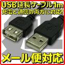 【メール便可】USB延長ケーブル 約1m USB2.0 モールド無し 充電 通信 対応