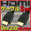 【新品】【メール便可】 HDMIケーブル HDMI2.0 Ver2.0 3m バルク 4K60p HDR(High Dynamic Range) フルHD 3D HDMI Ethernetチャンネル(HDMI HEC) オーディオリターンチャンネル(ARC) 伝送速度 18Gbps