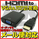 【メール便可】HDMI → VGA 変換ケーブル + オーディオ端子 + 給電ポート D-sub Dサブ 15pin 音声出力にも対応 給電用USBケーブル と イヤホンケーブル(オス-オス)付属