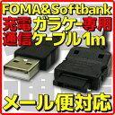 【メール便可】USB - FOMA SoftBank ガラケー 充電 通信 ケーブル 1m