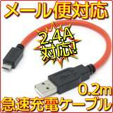【新品】【メール便可】ルートアール スマホ 急速 USB 充電ケーブル 0.2m 最大2.4A出力 スマートフォン スマホ タブレット PC 充電器 マイクロUSB MicroUSB RC-UHCM02R