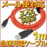【新品】【メール便可】スマホ 急速 USB 充電ケーブル 1m 最大2.4A出力 スマートフォン スマホ タブレット PC 充電器 RC-UHCM10R