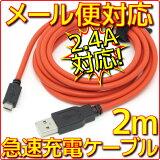 【新品】【メール便可】ルートアール スマホ 急速 USB 充電ケーブル 2m 最大2.4A出力 スマートフォン スマホ タブレット PC 充電器 マイクロUSB MicroUSB RC-UHCM20R
