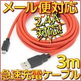 【新品】【メール便可】ルートアール スマホ 急速 USB 充電ケーブル 3m 最大2.4A出力 スマートフォン スマホ タブレット PC 充電器 マイクロUSB MicroUSB RC-UHCM30R