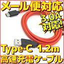 【新品】【メール便可】ルートアール スマホ タブレット 用 Type-C to USB 高速充電 ケーブル 1.2m 最大3A出力 USB2.0規格 スマートフォン スマホ タブレットPC 充電器 USBタイプC Type C 変換 RC-HCAC12R