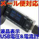 【新品】【メール便可】ルートアール USB多機能 電圧計+電流計 高精細1インチドットマトリックス液晶搭載 QC3.0対応 電圧、電流、積算電流、電力量、通電時間、負荷抵抗値が計測可能!USBオス側は裏表両面からの差し込み可能! RT-USBVAX