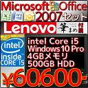 【あす楽】【新品】【送料無料】レノボ ノートパソコン ThinkPad L540 20AVA0FXJP 本体 Windows10 Pro 64bit Microsoft Office付き 2007 Personal セット Lenovo Core i5 4GBメモリ 500GBHDD テンキー有 Win10 プロ 64ビット A4サイズ ノートPC【オフィス付き&筆まめ付き】