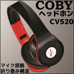 【あす楽】新品 COBY ヘッドホン CV520 マイク搭載 ハンズフリー対応 折りたたみ可能 ポータブル ヘッドフォン ヘッドセット CTIA スマホ対応 ケーブル長 1.2m