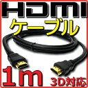 【新品】【メール便可】 HDMIケーブル バルク Ver1.4 1m フルHD 3D HDMI Ethernetチャンネル(HDMI HEC) オーディオリターンチャンネル(ARC) 4K2K(24p) 伝送速度 10.2Gbps