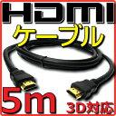 【新品】HDMIケーブル バルク Ver1.4 5m フルHD 3D HDMI Ethernetチャンネル(HDMI HEC) オーディオリターンチャンネル(ARC) 4K2K(24p) 伝送速度 10.2Gbps