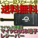【レビュー記入でメール便送料無料】ワイヤレス 充電 マイクロ micro USB コネクタ 用 レシーバー【メール便可】