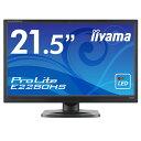 【送料無料】【新品】iiyama 液晶モニター 21.5インチ フルHD ワイド液晶ディスプレイ ノングレア(非光沢) HDMI入力搭載 HDCP対応 省エネモデル 22型 マーベルブラック E2280HS-B1