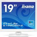 【送料無料】【新品】iiyama 液晶モニター 19インチ 19型 スクウェア スクエア液晶ディスプレイ ノングレア(非光沢) HDCP対応 省エネモデル ピュアホワイト E1980SD-W2