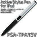 【アウトレット】【メール便可】 プリンストン iPad用アクティブスタイラスペン タッチペン 静電発生機構搭載 シルバー 銀 PSA-TPA1SV
