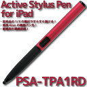 【アウトレット】【メール便可】 プリンストン PSA-TPA1RD レッド iPad用 アクティブ スタイラスペン タッチペン 静電発生機構搭載 赤 スマホ タブレット iPhone Android イラスト 細い