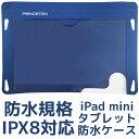 【アウトレット】【メール便可】 プリンストン 防水規格の最高基準 IPX8準拠 iPad mini Nexus7(2012/2013) 7インチ タブレットケース インナーポケット&ネックストラップ付き ブルー 青 PSA-WTCBL