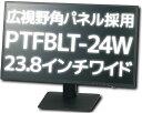 【アウトレット】 プリンストン PTFBLT-24W 24型 24インチ フルHD ワイド液晶モニター 液晶ディスプレイ ノングレア 非光沢 広視野角パネル採用 HDCP対応 DVI HDMI入力 ブラック 23.8インチ