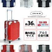 【エード29周年記念セール】スーツケース 機内持込 アルミ付属 Sサイズ 全6色 TSAロック搭載 20インチ シルバー 2〜3泊 4輪キャスター キャリーケース エードネット 02P09Jul16