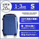 ネイビー 単色販売 旅行用品 スーツケース 〜50リットル [hj20] 超軽量 sサイズ キャリーケース おしゃれ かわいい 出張用 旅行バック 2日 3日 新作 10P03Dec16