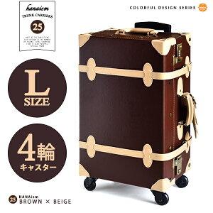 スーツケース ブラウン ベージュ トランク キャリーバッグ キャリー