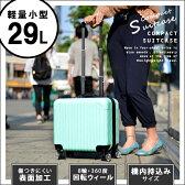 【エード29周年記念セール】ライトブルー 送料無料 スーツケース 機内持ち込み 可 [DJ002] 超軽量 16インチ ssサイズ キャリーケース おしゃれ かわいい 出張用 旅行バック 2日 3日 新作 02P09Jul16