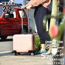 【8月31日まで!毎日20時から10%OFFクーポン】ピンク 送料無料 スーツケース 機内持ち込み 可 [DJ002] 超軽量 16インチ ssサイズ キャ..