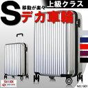 【予約販売】スーツケース [1501] Sサイズ TSAロック ポリカーボネート ABS 丈夫 キャリーバッグ 軽量 20インチ キャリーケース おしゃ..