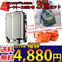 福袋 2019 福袋セット【Cセット】 スーツケースセット ...