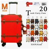 【エード29周年記念セール】【HANAsim】トランクキャリーケース Mサイズ 4輪タイプ ダイヤルロック スーツケース お洒落な旅行カバン 全20色 機内持込 10P29Jul16