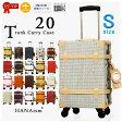 【HANAsim】トランクキャリーケース Sサイズ 4輪タイプ ダイヤルロック スーツケース お洒落な旅行カバン 全20色 機内持込 02P09Jul16