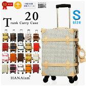 【エード29周年記念セール】【HANAsim】トランクキャリーケース Sサイズ 4輪タイプ ダイヤルロック スーツケース お洒落な旅行カバン 全20色 機内持込 10P29Jul16