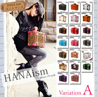 • HANA ism [popular brand minitrunk box for cute bag carry case bag trunk Boston SQUARE 02P19Dec15